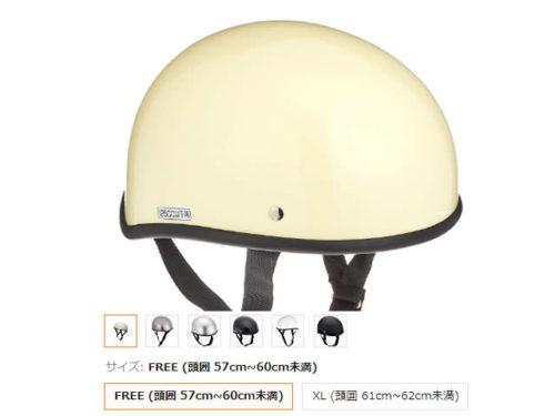 バイクパーツセンター ヘルメット ハーフ ダックテール アイボリー フリーサイズ