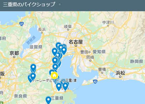 三重県のバイクショップ一覧のグーグルマップ地図