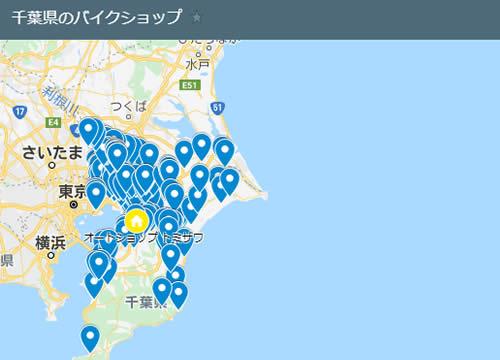 千葉県のバイクショップ一覧のグーグルマップ地図