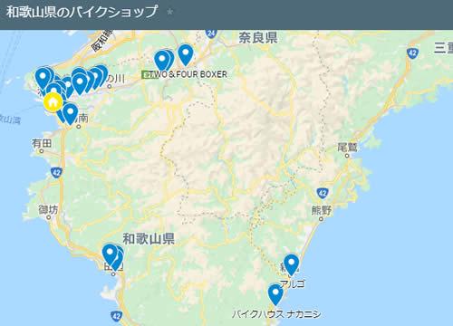 和歌山県のバイクショップ一覧のグーグルマップ地図