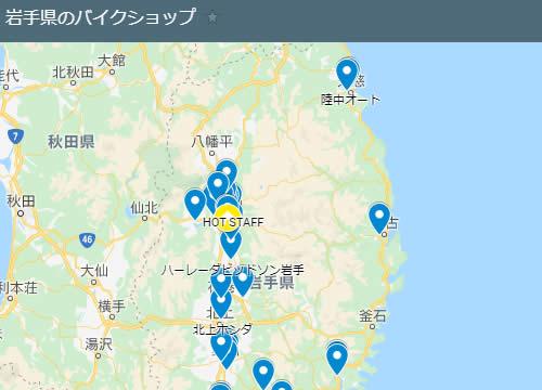 岩手県のバイクショップ一覧のグーグルマップ地図