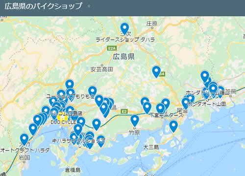 広島県のバイクショップ一覧のグーグルマップ地図
