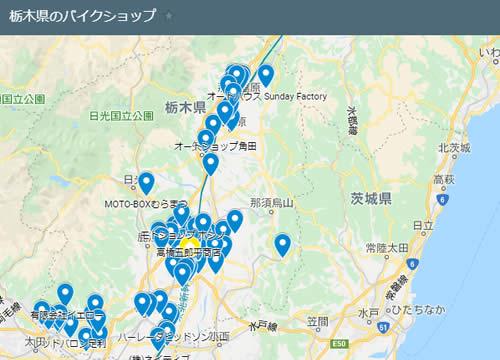 栃木県のバイクショップ一覧のグーグルマップ地図