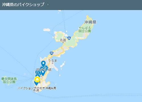 沖縄県のバイクショップ一覧のグーグルマップ地図