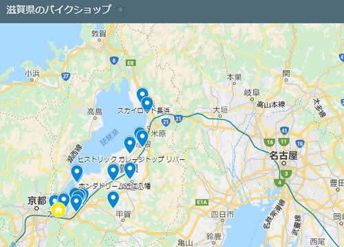 滋賀県のバイクショップ一覧のグーグルマップ地図