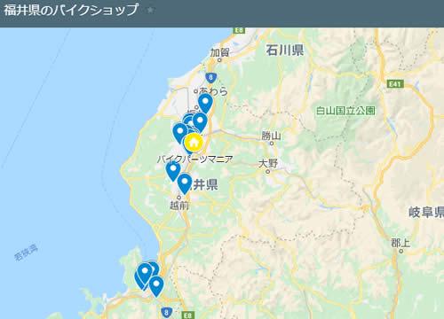福井県のバイクショップ一覧のグーグルマップ地図