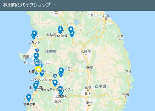秋田県のバイクショップ一覧のグーグルマップ地図