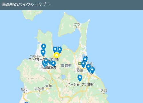 青森県のバイクショップ一覧のグーグルマップ地図