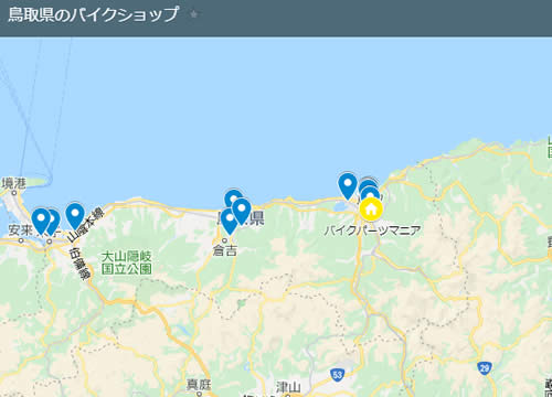 鳥取県のバイクショップ一覧のグーグルマップ地図