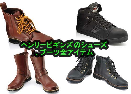 ヘンリービギンズのシューズやブーツの一覧